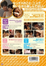 Body talk lesson for couples パッケージ画像裏