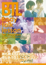 Body talk lesson for couples パッケージ画像表