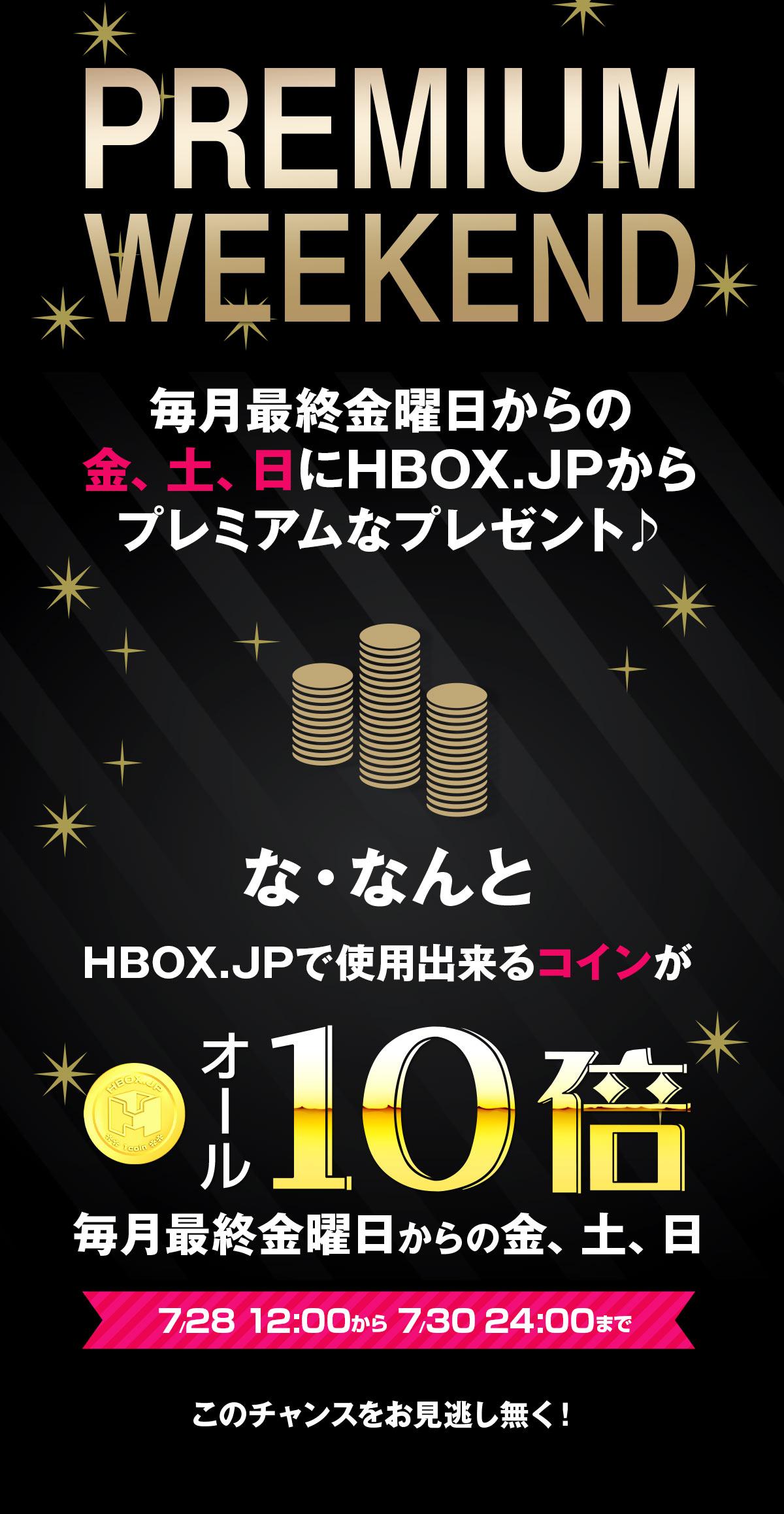 hbox.jp プレミアムフライデー