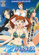 【CG集】P7パラダイス~Endless Summer Vacation~