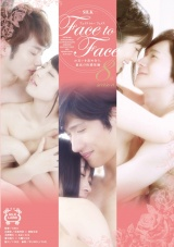 Face to Face 8th season パッケージ画像