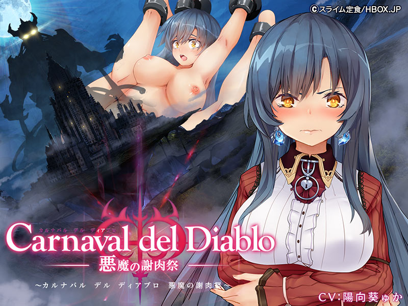 Carnaval del Diablo~悪魔の謝肉祭~