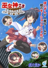 巫女神さま -The Motion Anime-